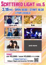 """珠 鈴、kaamos from tokyo、Kus Kus、mewi、moon grin出演。3/19下北沢LIVEHOLICにて""""Scattered light  vol.5""""開催決定"""