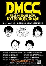 """キュウソネコカミ、約2年ぶり全国ワンマン・ツアー""""DMCC REAL ONEMAN TOUR 2021""""開催決定"""