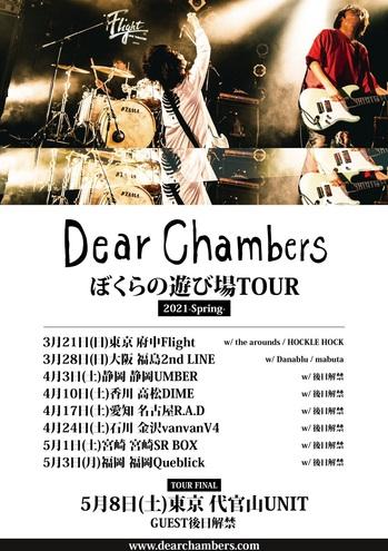 Dear_bokura_2021_210215.jpg