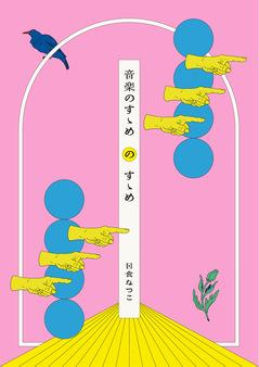NisshokuNatsuko_68Pbook_front.jpeg
