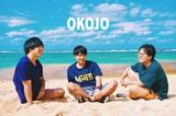 OKOJO、1stフル・アルバム『YADOKARI』ジャケット&収録曲を公開