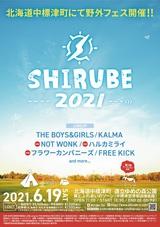 """THE BOYS&GIRLS主催野外フェス""""SHIRUBE 2021""""、第2弾出演者でフラワーカンパニーズ、ハルカミライ、NOT WONK発表"""