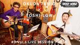 """奥田民生 × TOSHI-LOW(BRAHMAN/OAU)がG-SHOCKのYouTube番組""""SHOCK THE WORLD""""第3弾に登場。初回配信はユニコーン「ミルク」をセッション"""