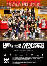 """タワレコでWACK商品購入者に撮り下ろしブロマイド、2/17から""""DON'T FREAK OUT! CAMPAiGN'21""""キャンペーン開催。渋谷店での撮り下ろしヴィジュアル解禁"""