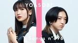 """YOASOBI、YouTubeチャンネル""""THE FIRST TAKE""""第96回に登場。人気曲「群青」を合唱隊交えたスケール感ある編成でメディア初披露"""
