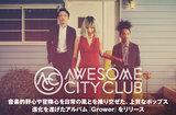"""Awesome City Clubのインタビュー&動画メッセージ公開。映画""""花束みたいな恋をした""""インスパイア・ソングも収録、音楽的野心や冒険心を日常の風と織り交ぜたアルバム『Grower』を明日2/10リリース"""