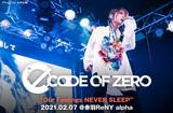 シンガー 0Cによるソロ・プロジェクト、CODE OF ZEROのライヴ・レポート公開。趣向を凝らした映像と共に新旧の多彩な曲をエネルギッシュに歌い上げた1年ぶりのワンマンをレポート