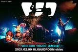 """ドミコのライヴ・レポート公開。予定調和を柔軟に裏切り、オーディエンスを驚きと共に唸らせ、楽しませた""""VOO DOO TOUR?""""ツアー追加公演をレポート"""