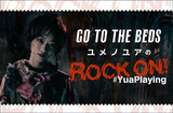"""GO TO THE BEDS、ユメノユアのコラム""""ROCK ON! #YuaPlaying""""第13回公開。今回は4月ということで""""新生活応援歌""""をテーマに16曲をセレクト"""