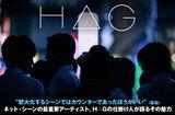 H△Gアルバム『瞬きもせずに+』完成記念、事務所代表 丹羽氏×レーベルA&R 峯松氏の対談公開。ネット・シーンの最重要アーティスト、H△Gの仕掛け人が語るその魅力とは?