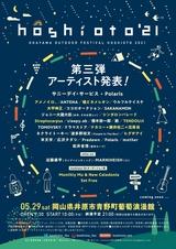 """hoshioto'21""、第3弾アーティストとして嘘カメ、TENDOUJI、シンガロンパレード、アメノイロ。ら8組&""hoshioto'20""オーディション枠2組が出演決定"
