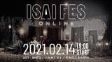 "SHE'S、マカロニえんぴつ、ハルカミライ出演。オンライン・フェス""ISAI FES""2/14一夜限りで開催決定"