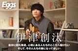 20歳のシンガー・ソングライター、伊津創汰のインタビュー&動画メッセージ公開。バンド・アレンジと弾き語り、2枚組12曲収録の1stアルバム『DREAMERS』を2/3リリース