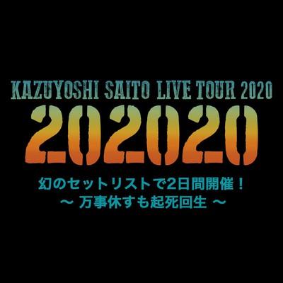 kazuyoshi_saito_nakano.jpg