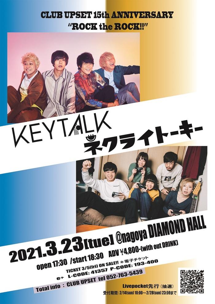 KEYTALK×ネクライトーキー、3/23に名古屋ダイアモンドホールにてツーマン決定