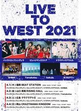 """ドラマチックアラスカ、ビレッジマンズストア、バックドロップシンデレラら出演。西日本対バン・ツアー""""LIVE TO WEST 2021""""4月に開催決定"""