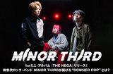 """新世代ロック・バンド、MINOR THIRDのインタビュー公開。初期衝動とバンドの掲げる""""DOWNER POP""""を確立させる気合が詰まった1stミニ・アルバム『THE NEGA』を本日2/17リリース"""