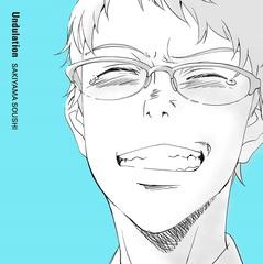 sakiyamasoushi_undulation_gentei.jpg