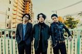 SIX LOUNGE、4/7リリースのニュー・アルバム『3』詳細情報&ジャケ写解禁。収録曲「無限のチケット」2/17先行リリースも