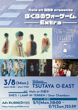 "Halo at 四畳半、主催イベント""ぼくらのウォーゲーム.Extra""3/8渋谷TSUTAYA O-EASTにて開催。SHE'S、LAMP IN TERREN、Dear Chambers出演"