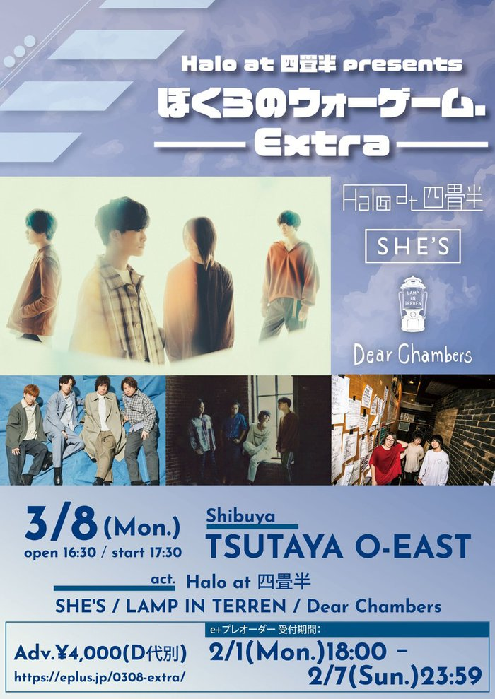"Halo at 四畳半、主催イベント""ぼくらのウォーゲーム.Extra""3/8渋谷TSUTAYA O-EASTにて開催。SHE'S、LAMP IN TERREN、Dear Chambers出演"