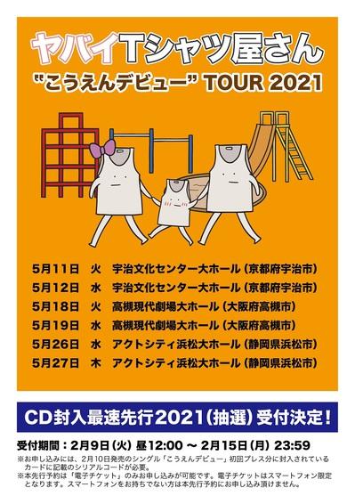 yabaitshirtsyasan_koen_debut_tour_2021.jpg