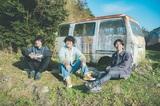 ズーカラデル、本日2/17リリースの配信EP表題曲「若者たち」MV公開。リリース記念YouTube生配信番組決定、アコースティック編成でのスペシャル・ライヴも