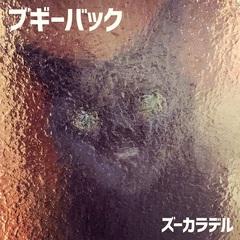 zoo_boogieback_JK.jpg