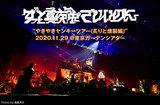 ずっと真夜中でいいのに。のライヴ・レポート公開。大きな舞台やセットならではの醍醐味を伝え、分厚くタフなアンサンブルで観客のボルテージを上げ続けた東京ガーデンシアター公演をレポート