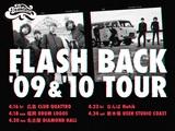 """THE BAWDIES、ツアー""""FLASH BACK '09 & '10 TOUR""""開催決定。メジャー1st & 2ndアルバムをフラッシュバック"""