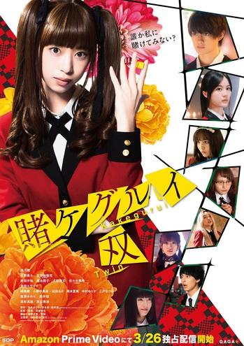 GAGA_kakegurui_drama_B3_0218_ol_B3.jpg