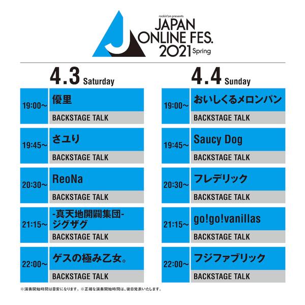 JAPAN_ONLINE_FESTIVAL_2021_tt1.jpg