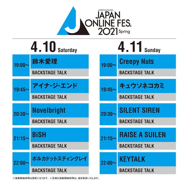 JAPAN_ONLINE_FESTIVAL_2021_tt2.jpg