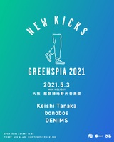 "Keishi Tanaka、初夏の大阪でアウトドア・イベント""NEW KICKS GREENSPIA 2021""開催。 bonobos、DENIMSの出演も決定"