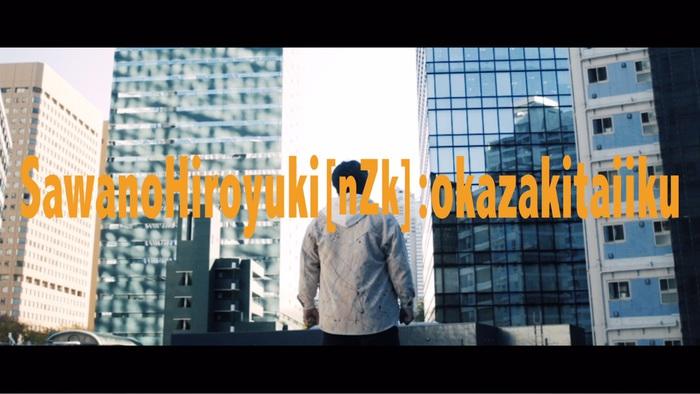 澤野弘之ヴォーカル・プロジェクト SawanoHiroyuki[nZk]、ニュー・アルバム『iv』より岡崎体育ゲストに迎えた新録曲「膏」MV公開