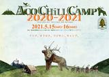 """""""ACO CHiLL CAMP 2020-2021""""、開催を改めて発表&YouTube企画スタート"""