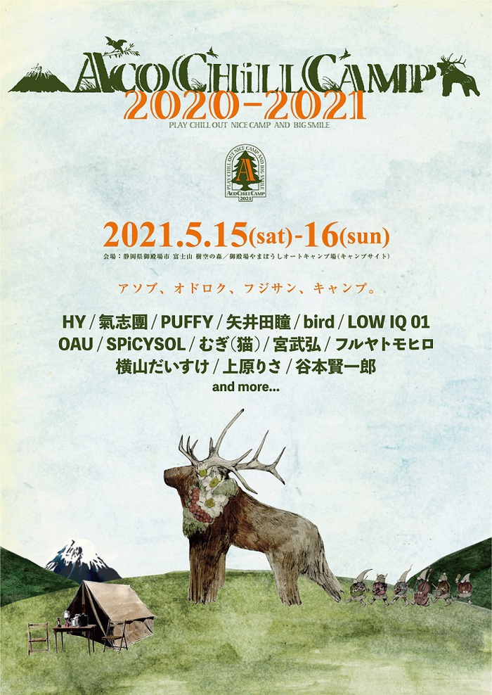 """ACO CHiLL CAMP 2020-2021""、第1弾出演者でOAU、HY、LOW IQ 01、PUFFY、SPiCYSOLら発表"