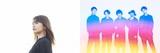 足立佳奈&wacci、コラボ・ソング「キミとなら」本日3/27リリース。TikTok連動型MVにはKaito(インナージャーニー)と永瀬莉子が出演