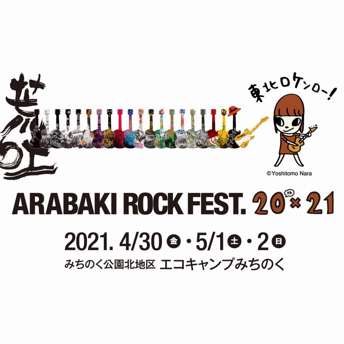 """ARABAKI ROCK FEST.20th×21""、出演アーティストにエルレ、AJICO、アジカン、SHISHAMO、Creepy Nuts、テナー、バクホン×9mm、the pillows、藤井 風ら36組"