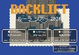 "BACK LIFT、""ルーラ ツアー 2021""金沢、仙台、鈴鹿にて4月開催決定"