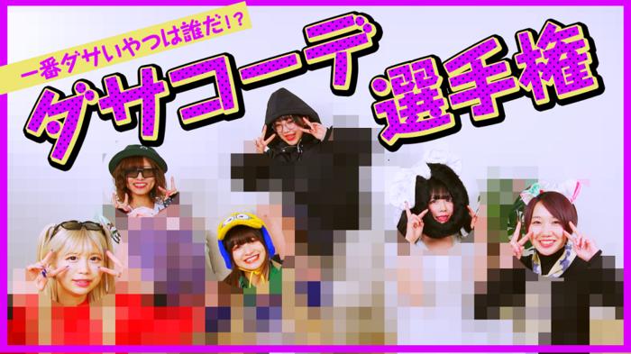 """バンドじゃないもん!MAXX NAKAYOSHI、公式YouTubeチャンネルにて""""ダサコーデ選手権""""開催"""