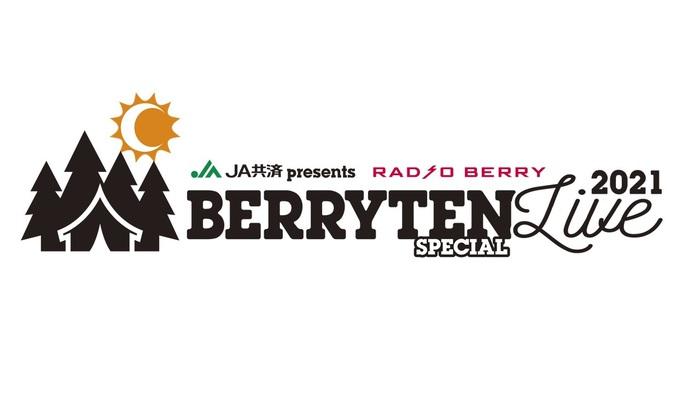"RADIO BERRY(FM栃木)主催イベント""ベリテンライブ2021""、開催決定。9/11-12に野外ステージ""ベリテンライブ2021 Special""、8/30-9/5にはライヴハウス・ステージも"