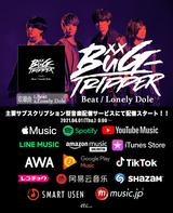 """井深康太(ex-バンドハラスメント)の新バンド""""BüG-TRIPPER""""、初音源『Beat / Lonely Dole』が本日24時より配信開始。ツアー・ファイナルにЯeaL出演決定、5/1には地元岐阜での公演も"""