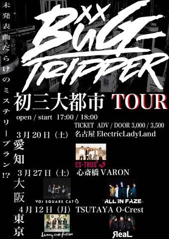 bug-tripper_tour.jpg