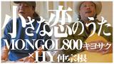 仲宗根 泉(HY)、自身のYouTubeチャンネルにてキヨサク(MONGOL800)と名曲「小さな恋のうた」披露