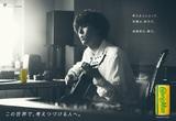"""野田洋次郎(RADWIMPS)、カロリーメイト新CM""""この世界で考えつづける人へ""""篇に出演。新曲「鋼の羽根」CMで先行公開、4/2より全国でOA"""