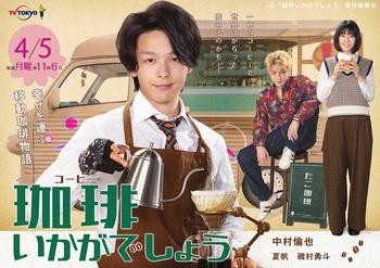 coffee_ikagadesho.jpg