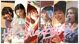 """私立恵比寿中学、24時間YouTube""""# Radio Ebi 24""""にてメンバー選曲によるプレイリストを毎週公開"""