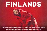 FINLANDSのインタビュー&動画メッセージ公開。自分自身と向き合わざるを得ない期間を通して、塩入冬湖がFINLANDSで表現したくなったものとは――新体制の第1弾アルバム『FLASH』を本日3/24リリース