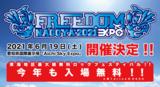 """無料ロック・フェス""""FREEDOM NAGOYA 2021 -EXPO-""""、Aichi Sky Expoにて6/19開催決定。アイドル特化型無料フェス""""RAD JAM""""初開催も"""